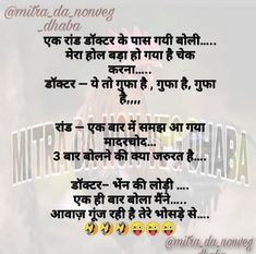 Latest Funny Jokes, Funny Jokes In Hindi, Very Funny Jokes, Crazy Funny Memes, Wtf Funny, Funny Baby Quotes, Fun Quotes, Funny Talking, Ktm Motorcycles