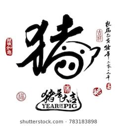 Bottom calligraphy translation: year of the pig brings prosperity & good fortune. Rightside wording & seal translation: Chinese calendar for the year of pig 2019 & spring. New Year Calligraphy, Calligraphy Lessons, Calligraphy Drawing, Chinese Calligraphy, Chinese New Year Zodiac, Chinese New Year Greeting, Pig Images, Chinese Prints, Chinese Paper Cutting