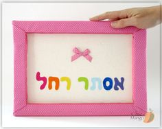 Personalized hebrew name art jewish gift for girl bat mitzvah personalized hebrew name art jewish gift for girl bat mitzvah gift jewish baby girl gift kids room wall art for girl golda butterfly by chi negle Images