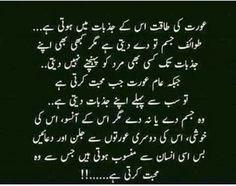 Aleena...❤ Sufi Poetry, Love Poetry Urdu, Poetry Quotes, One Word Quotes, Hurt Quotes, Life Quotes, Deep Thoughts Love, Love Romantic Poetry, Touching Words