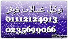 توكيل غسالات هوفر 01207619993 - 0235699066