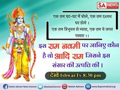 who is real ram? Ram Navami wishes in hindi. Ram Navmi, Happy Ram Navami, Shri Guru Granth Sahib, Sa News, Allah God, Birthday Posts, Bollywood, Happy Wishes, Truth Of Life