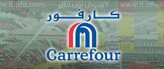 كارفور هايبر ماركت الكويت اسعار يوم واحد فقط الجمعة 12 يونيو 2015 عروض على المواد الغذائية وأجهزة وغيرها