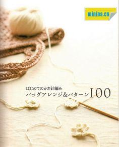 100种编织包钩针编织电子书上