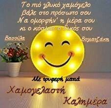Greek Quotes, Mornings, Good Morning, Thoughts, Pictures, Good Day, Photos, Bonjour, Buongiorno