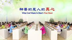 【東方閃電】全能神教會神話語詩歌《神要的是人的真心》
