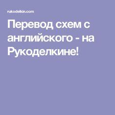 Перевод схем с английского - на Рукоделкине!