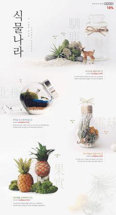 [텐바이텐] 식물나라 Website Design Layout, Website Design Inspiration, Web Layout, Packaging Design Inspiration, Layout Design, Website Designs, Page Design, Book Design, Pag Web