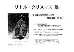 フライヤーLITTLE CHRISTMAS版画展2014 in 鹿沼市立川上澄生美術館2014年10/4-12/23