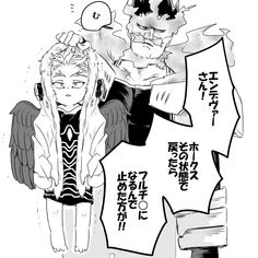 埋め込み My Hero Academia 2, Hero Academia Characters, Fictional Characters, Hero 3, He Is Able, Mystic Messenger, Boku No Hero Academy, Manga, My Sunshine