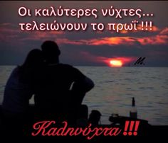 Καληνύχτα....φίλοι μου !!! Good Night, Good Morning, Love Quotes, Inspirational Quotes, Greek Quotes, Karma, Clever, Wisdom, Sayings