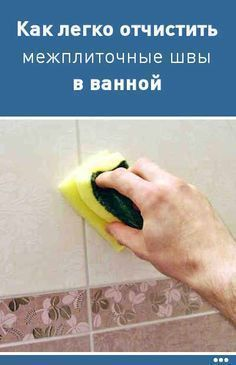 Как легко отчистить межплиточные швы в ванной Clean Freak, Me Clean, Cleaning Solutions, Cleaning Hacks, Flylady, Interior Garden, Laundry In Bathroom, Home Hacks, Cozy House