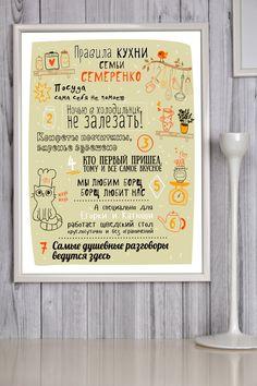 Купить Постер в раме с Вашим текстом Правила кухни за 1700 руб. | Красный Куб