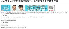 vimで長い行が折り返されない、折り返すのをやめる方法    (via http://kaworu.jpn.org/kaworu/2007-11-10-1.php )