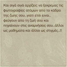 Και σιγά,σιγά......... Like A Sir, Smart Quotes, Live Laugh Love, Greek Quotes, Note To Self, Poetry Quotes, Favorite Quotes, First Love, How Are You Feeling