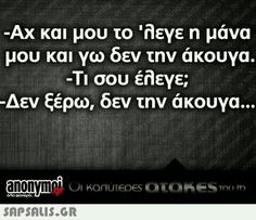Greek Memes, Funny Greek Quotes, Funny Qoutes, Jokes Quotes, Sarcastic Quotes, Stupid Funny Memes, Funny Facts, Funny Statuses, Clever Quotes