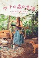 ヤナの森の生活 / ハワイ #世界の日本人妻は見た #ハワイ #hawaii