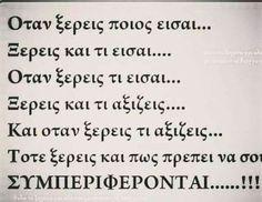 Δεν ξέρεις ποια είσαι? 7.6.13 Greek Quotes, Confidence, Lyrics, Inspirational Quotes, Romantic, Thoughts, Feelings, Words, Respect