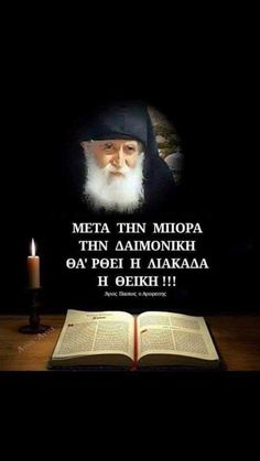 Pray Always, Orthodox Christianity, Faith In God, Picture Video, First Love, Poems, Prayers, Inspirational Quotes, Wisdom
