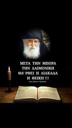 Pray Always, Orthodox Christianity, Faith In God, First Love, Poems, Prayers, Inspirational Quotes, Wisdom, Chakras