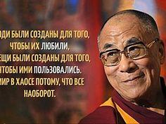 Уроки жизни от Далай-ламы - Ярмарка Мастеров - ручная работа, handmade