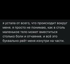 Russian Quotes, Broken Soul, Truth Of Life, Literary Quotes, Sounds Good, Heart Quotes, My Mood, Dark Paradise, Motivational Quotes