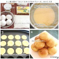 Takoyaki Pan, Chinese Egg, Egg Cake, Bread Bun, Japanese Food, Bread Recipes, Cantaloupe, Eggs, Sweets