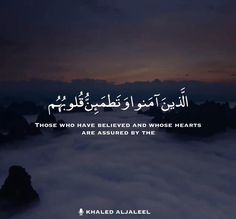 Beautiful Quran Verses, Beautiful Quotes About Allah, Quran Quotes Love, Quran Quotes Inspirational, Islamic Love Quotes, Religious Quotes, Movie Love Quotes, Good Life Quotes, Quran Recitation