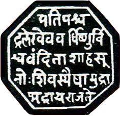 shivaji maharaj original letters chatrapati pinterest