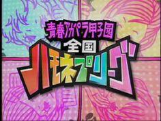 『青春アカペラ甲子園 全国ハモネプリーグ』 9月23日放送 - てれロゴ!