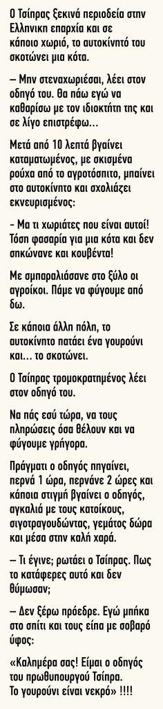 Ανέκδοτο: Ο Τσίπρας ξεκινά περιοδεία στην Ελληνική επαρχία – διαφορετικό Funny Greek Quotes, Funny Quotes, Good Jokes, Humor, News, Yoga Pants, Places, Funny Phrases, Funny Qoutes