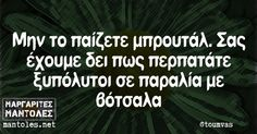 Funny Greek, Free Therapy, Picture Video, Funny Quotes, Lol, Humor, Videos, Pictures, Funny Phrases