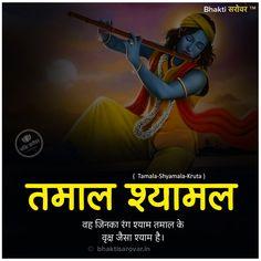 हरे कृष्ण कृष्ण कृष्ण हरे हरे, हरे राम हरे राम राम राम हरे हरे 👏 #HareKrishna #Krishna #LordKrishna #Pandhari #Pandharinath #Pandharpur #Krishna #barsana #nandgaon #premmandir #krishnamantra #Geeta #bhagwat #krishna #krishnamantra #mantra #mantratips #vedicmantra #gopal #mahabharat #mahabharata #lord #BhaktiSarovar Shree Krishna, Lord Krishna, Krishna Mantra, Vedic Mantras, God, Dios, Allah, The Lord