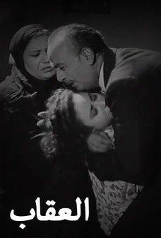 #العقاب http://www.icflix.com/#!/movie/f8e974ac-a575-4cfb-a6d3-8a34bfb45805 #بركات #كمال_الشناوي #فاتن_حمامة #أبيض_و_أسود #أبيض_وأسود