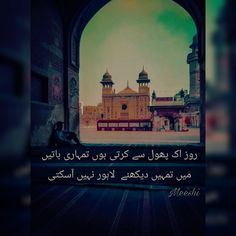 Love you Lahore Best Urdu Poetry Images, Love Poetry Urdu, Urdu Quotes, Qoutes, Heart Touching Lines, Introvert Quotes, Lahore Pakistan, Girly Pictures, Love Illustration