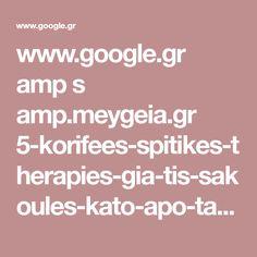 www.google.gr amp s amp.meygeia.gr 5-korifees-spitikes-therapies-gia-tis-sakoules-kato-apo-ta-matia