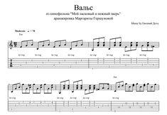"Six-string guitar arrangement by Margarita Gershunova for Yevgeniy Doga's ""Waltz"" from ""My Sweet and Tender Beast"" Music Tabs, Guitar Sheet Music, Social Media Pages, Margarita, Beast, Sweet, Candy, Margaritas"