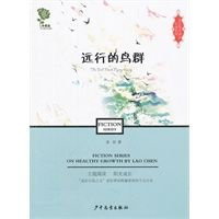 远行的鸟群 (Chen Bochui Award 2013) Chen, Literature, Place Cards, Awards, Place Card Holders, Children, Literatura, Kids, Child