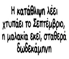 Bright Side Of Life, Greek Quotes, Just In Case, Laughing, Funny Quotes, Places, Photography, Humor, Funny Phrases