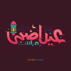 Eid al adha mubarak Eid Adha Mubarak, Eid Mubarak Banner, Eid Al Adha, Eid Cards, Greeting Cards, Ramadan Photos, Eid Mubarik, Eid Images, Eid Greetings