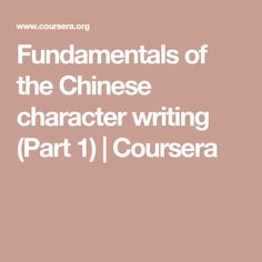 Fundamentals of the Chinese character writing (Part 1) | Coursera World University, Chinese Writing, Chinese Characters, Medical, Learning, Medical Doctor, Studying, Study, Medical Technology