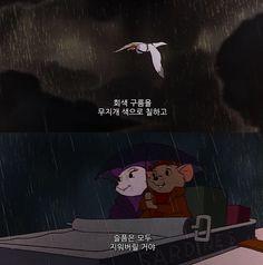 Korean Writing, Movie Pic, Learn Korean, Good Movies, Poetry, Snoopy, Mindfulness, Scene, Animation