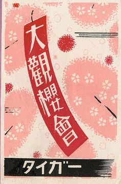 japanese matchbox label (color, form)