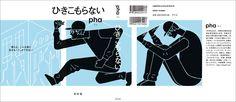 BOOK COVER / 「ひきこもらない」 on Behance