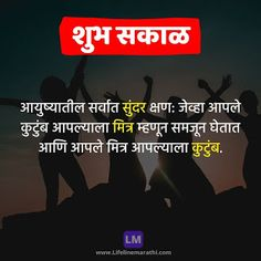 Good Morning Messages, Good Morning Wishes, Good Morning Images, Good Morning Quotes, Marathi Message, Sms Message, Frustration Quotes, Morning Status, Haldi Ceremony
