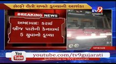 Ahmedabad : Youths fall into canal near Karai bridge,while clicking selfie.  Subscribe to Tv9 Gujarati: https://www.youtube.com/tv9gujarati Like us on Facebook at https://www.facebook.com/tv9gujarati Follow us on Twitter at https://twitter.com/Tv9Gujarati Follow us on Dailymotion at http://www.dailymotion.com/GujaratTV9 Circle us on Google+ : https://plus.google.com/+tv9gujarat Follow us on Pinterest at http://www.pinterest.com/tv9gujarati/