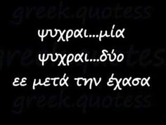 ψυχραιμια Text Quotes, Jokes Quotes, Poetry Quotes, Book Quotes, Funny Greek Quotes, Funny Quotes, Funny Statuses, Funny Phrases, Greek Words