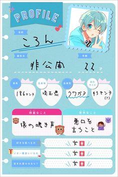 Fox Eyes, Anime Best Friends, Kawaii Chibi, Cute Anime Guys, Profile Photo, Touken Ranbu, South Park, Vocaloid, Doodles