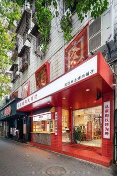 Gate Design, Facade Design, Restaurant Entrance, Cafe Shop Design, Chinese Interior, Red Space, Shop Facade, Internal Design, Chinese Theme