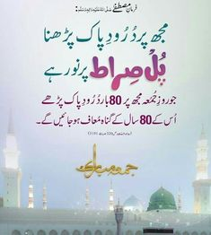 Jumah Mubarak, Islamic Inspirational Quotes, Morning Wish, Quran, Allah, Posts, Home Decor, Messages, Decoration Home